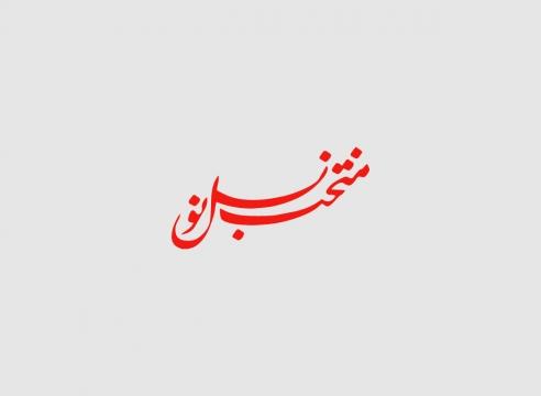 Nasl-e-No
