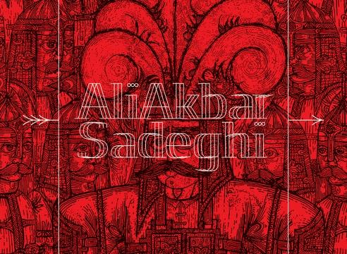 Aliakbar Sadeghi
