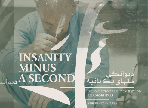 Insanity Minus a Second
