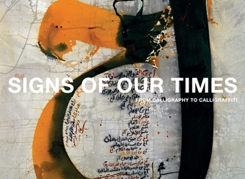 """Book Launch in Tehran   """"Signs of Our Times: From Calligraphy to Calligraffiti"""""""