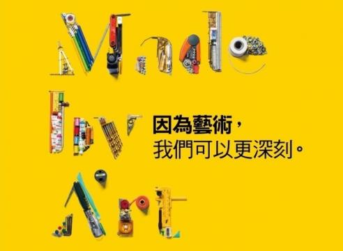 台北国际艺术博览会 2012
