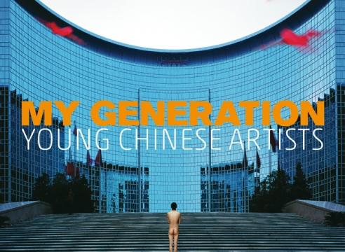 我这一代人:中国青年艺术家(郭鸿蔚、叶楠、迟鹏、赵赵参展)