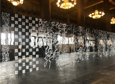 Wang Dongling: Ink Artist Shows 'Chaos Calligraphy' During Exhibition, By Lin Qi