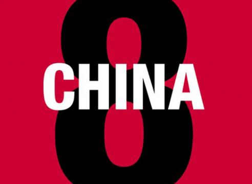中国8——莱茵鲁尔中国当代艺术展