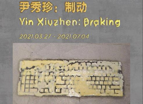 Yin Xiuzhen: Me & Beuys