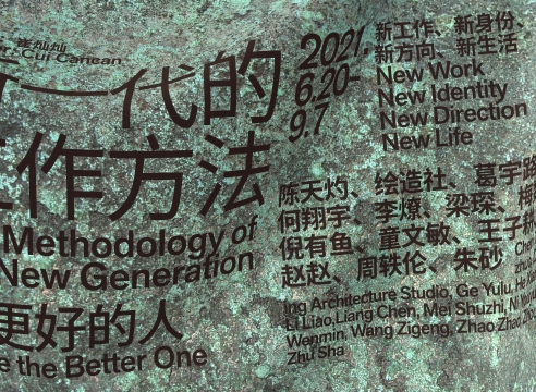 Zhao Zhao:To be the Better One - The Methodology of the New Generation