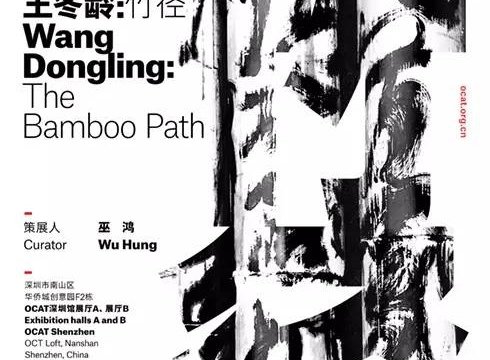 Wang Dongling: The Bamboo Path