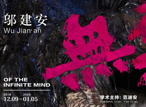 Wu Jian'an - Of the Infinite Mind
