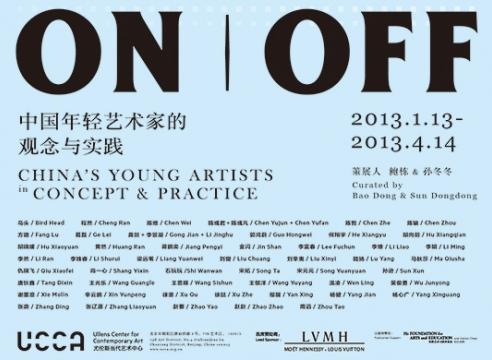ON | OFF: 中国年轻艺术家的观念与实践