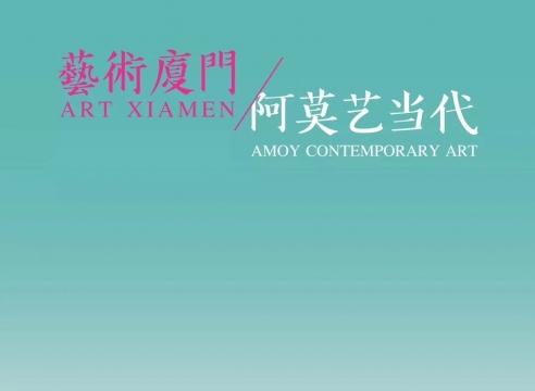 Art Xiamen 2019