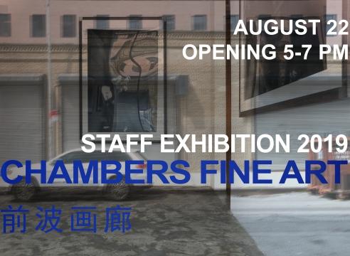 Chambers Staff Exhibition