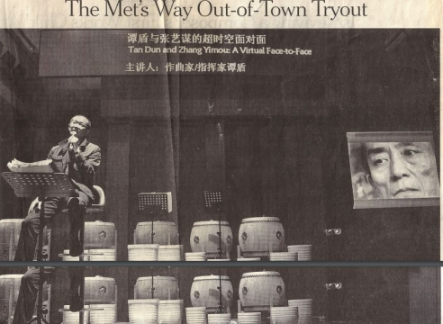 Tan Dun, Zhang Yimou: The Met's Way Out-of-Town Tryout, by Lois B. Morris & Robert Lipsyte