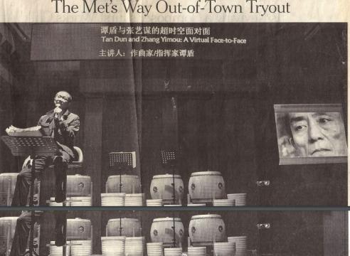 《谭盾,张艺谋:大都会博物馆的出路》 Lois B. Morris & Robert Lipsyte 撰