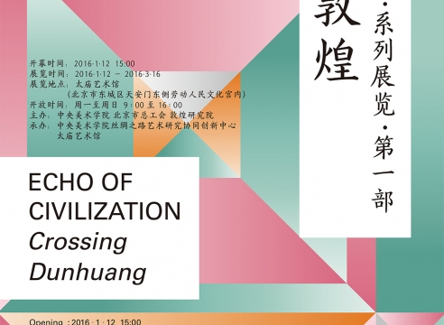 Wang Dongling, Tan Dun: ECHO OF CIVILIZATION: Crossing Dunhuang