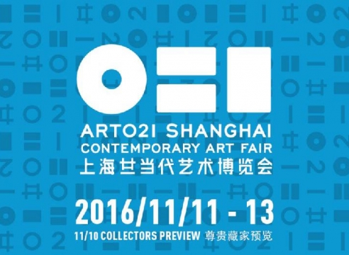ART021 Shanghai Contemporary Art Fair 2016