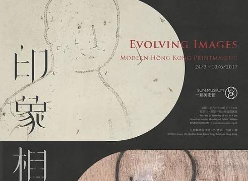 Lam Tung-pang: Evolving Images: Modern Hong Kong Printmaking