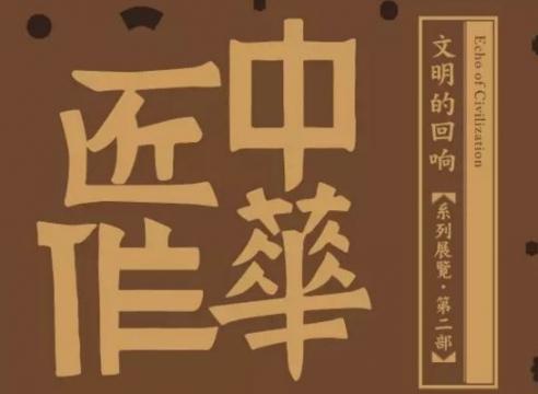 Wu Jian'an and Song Hongquan: Echo of Civilization