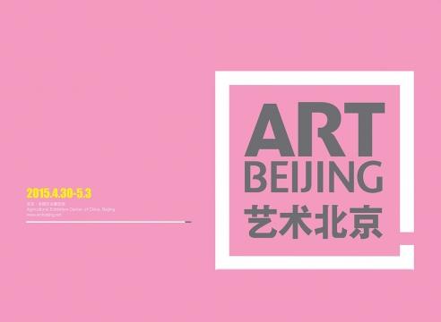 艺术北京 2015