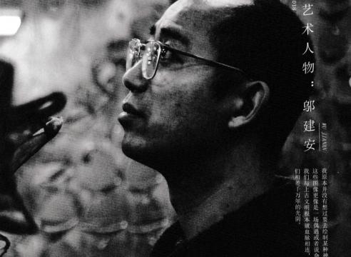 Artists of 2018 - Wu Jian'an