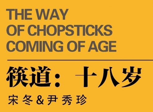 Song Dong & Yin Xiuzhen: The Way of Chopsticks IV (Coming of Age)