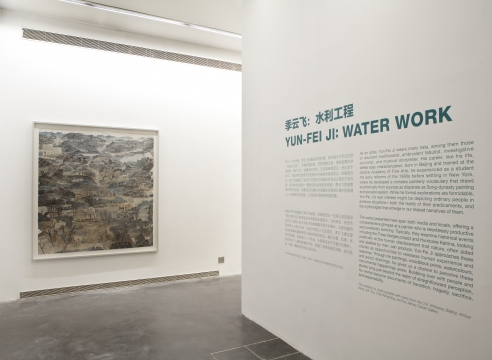Yun-Fei Ji at the Ullens Center for Contemporary Art, Beijing