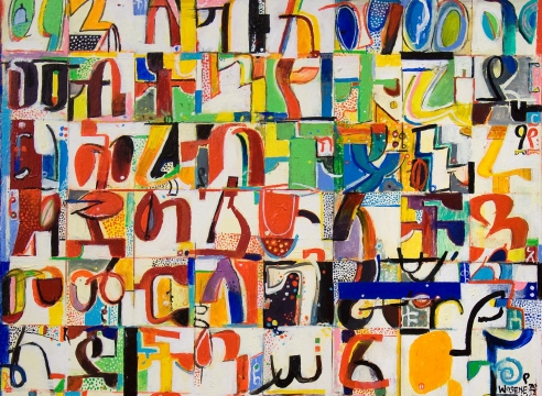WOSENE KOSROF , Painting by Numbers II, 2012