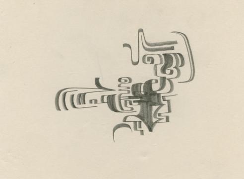 SIDNEY GORDIN (1918-1996), Drawing #64, c. 1942-43