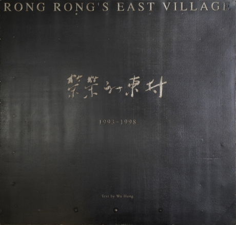 RongRong's East Village
