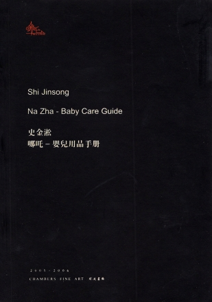 Ne Zha 2008: A Child's Boutique