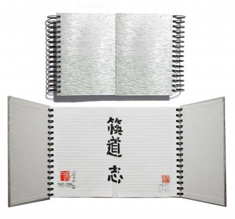 筷道志III
