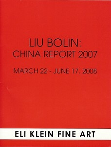 刘勃麟:中国报导 2007