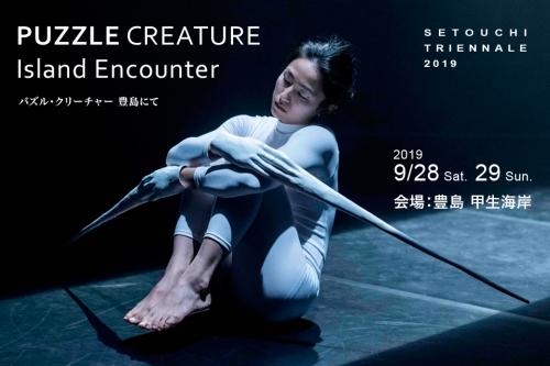 Neon Dance: Puzzle Creature Island Encounter