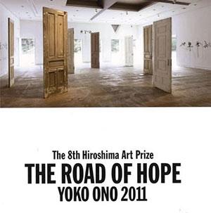 The 8th Hiroshima Art Prize - THE ROAD OF HOPE: YOKO ONO 2011
