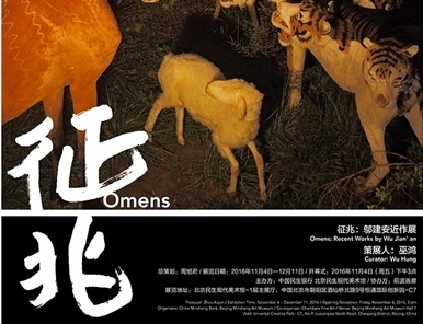 Omens: Recent Works by Wu Jian'an