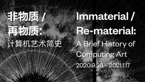 Immaterial / Re-material: A Brief History of Computing Art @ Ullens Center for Contemporary Art (UCCA), Beijing