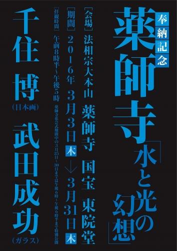 薬師寺「水と光の幻想」展