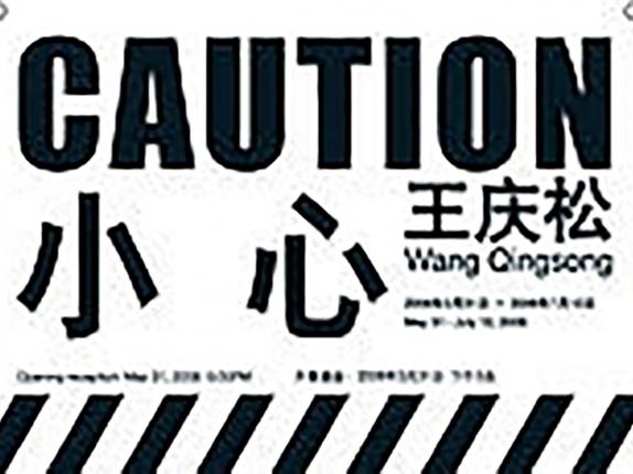 Wang Qingsong