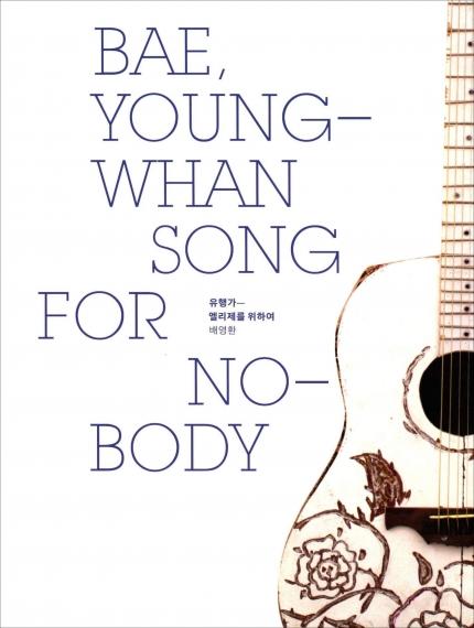 Bae Young-whan