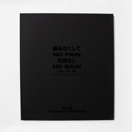 Yasumasa Morimura, No Pain No Gain: Body, Violence, Pain, Ritual book, 2018