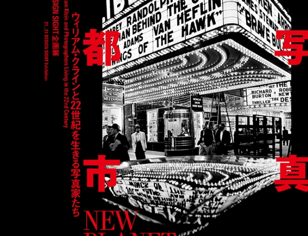 William Klein Exhibition in Tokyo