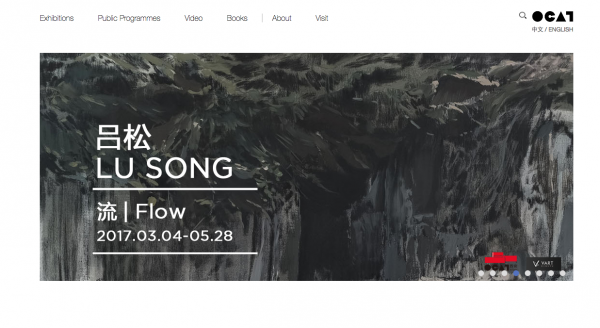 LU Song featured in a solo exhibition at OCAT Museum, Xi'An: 'FLOW'