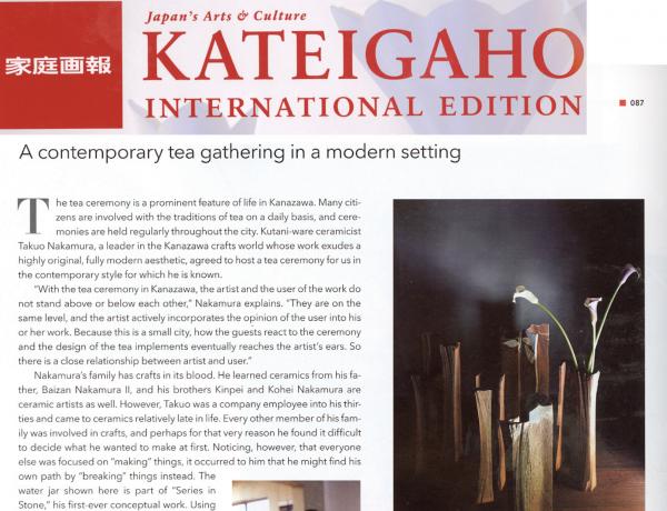 Kateigaho, International Edition