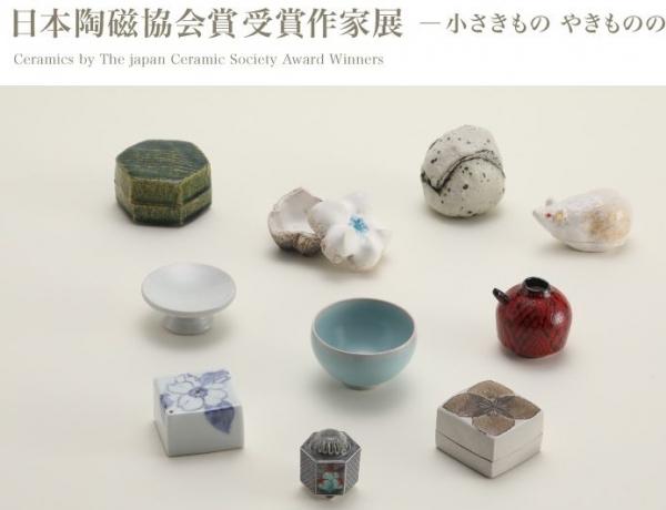 Japan Ceramic Society