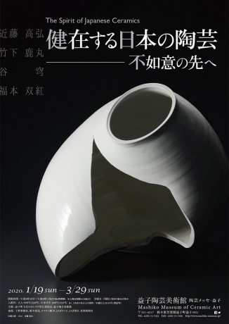 Mashiko Museum of Ceramic Art