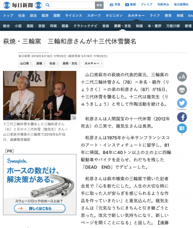 Miwa Kazuhiko assumes family title of Miwa Kyūsetsu