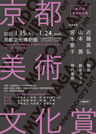 Kondō Takahiro Artworks at Kyoto Art Culture Award Exhibition