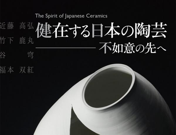 Mashiko Museum of Ceramic Art