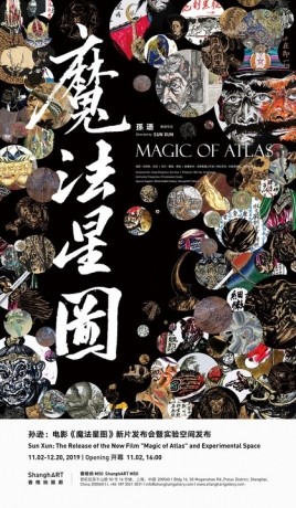 "Sun Xun in The Release of the New Film ""Magic of Atlas"" and Experimental Space"