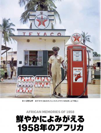 Todd Webb Newsweek Japan - Africa 1958