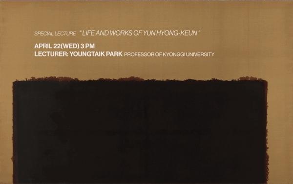 Special Lecture : Life & works of Yun Hyong-keun